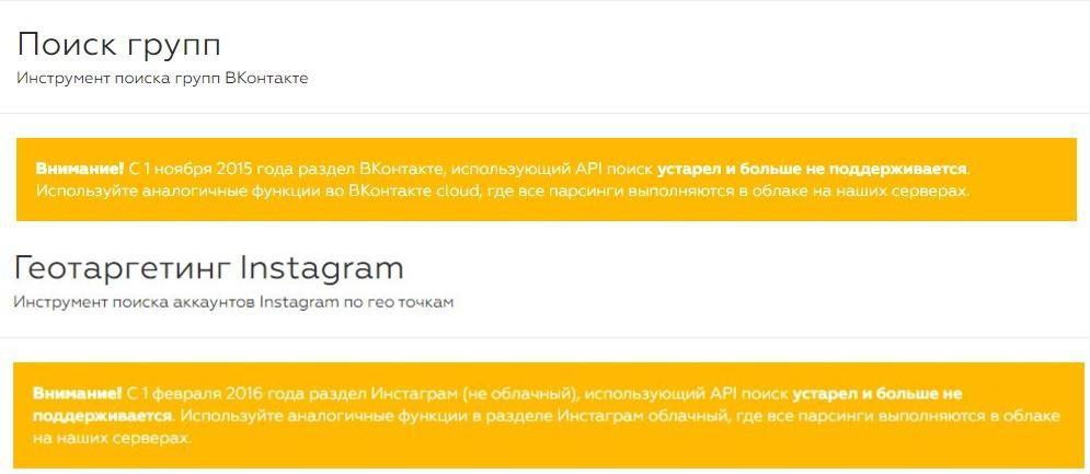 Поиск API ВК и Инстаграм не поддерживается