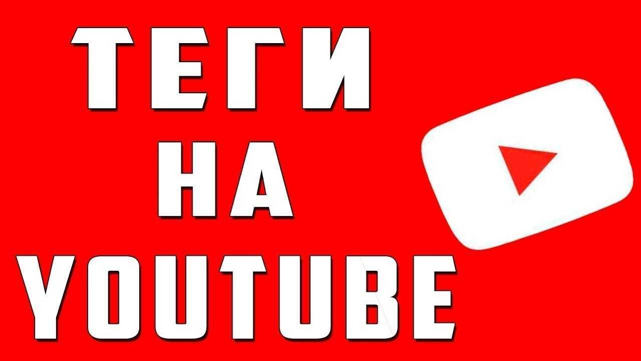 Теги YouTube
