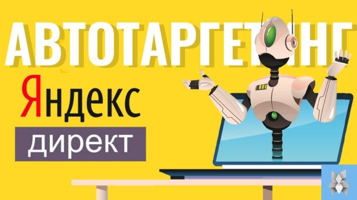 Автотаргетинг Яндекс Директ — что это и как сделать