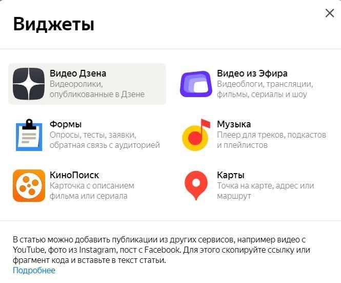 Виджеты Яндекс.Дзен