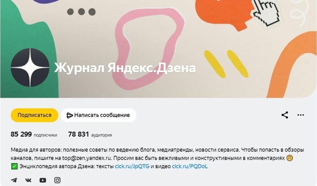 Журнал Яндекс.Дзен
