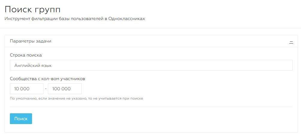 Поиск групп в Одноклассниках