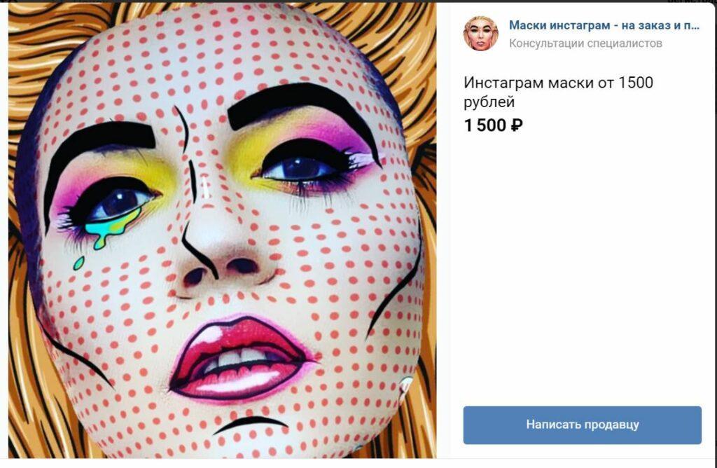 Инстаграм-маски ВК