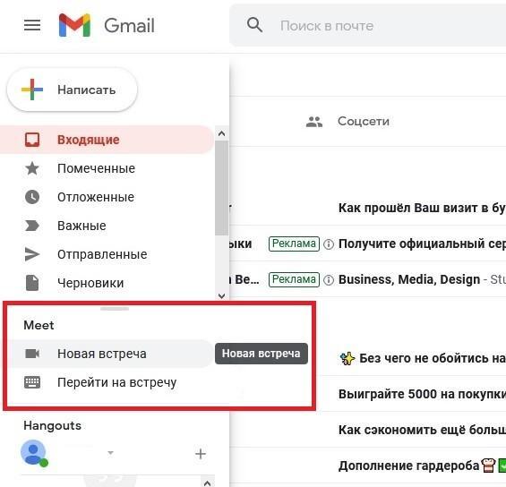Вход через Gmail