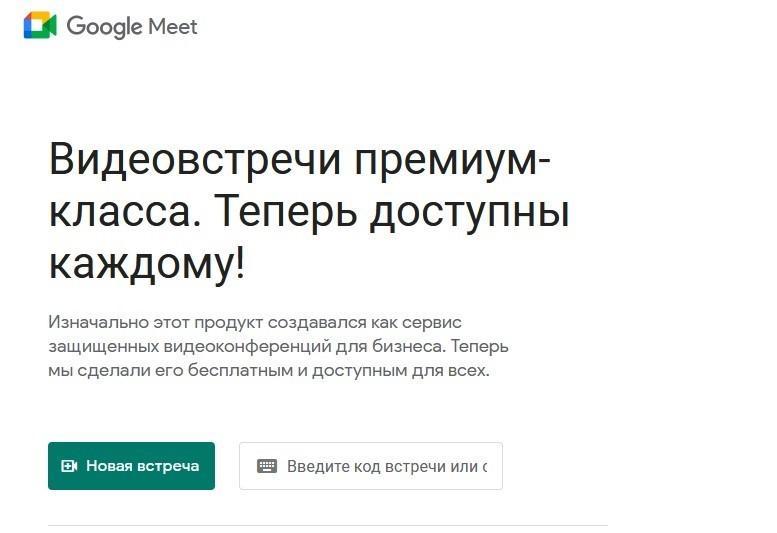 Google Meet – что это и как пользоваться