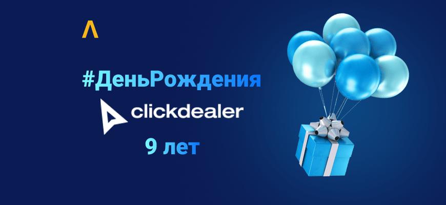 #ДеньРождения ClickDealer: от удачного освоения дейтинг-ниши до программы для VIP-партнеров