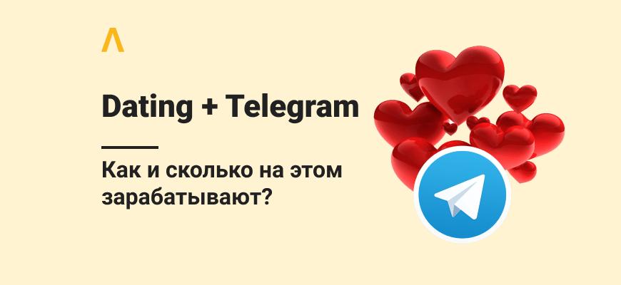 Как и сколько зарабатывают на дейтинге в Телеграме