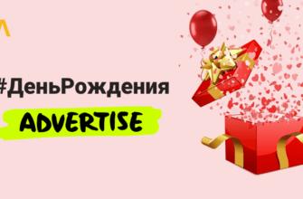 #ДеньРождения Advertise: от самописной платформы до планов на несколько лет вперед