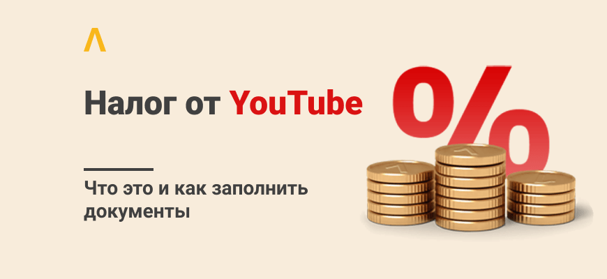 Отчитывайся или плати 24% налога: что за новый налог от YouTube и как заполнить документы