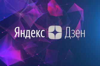 Раскрутка ЯндексДзен
