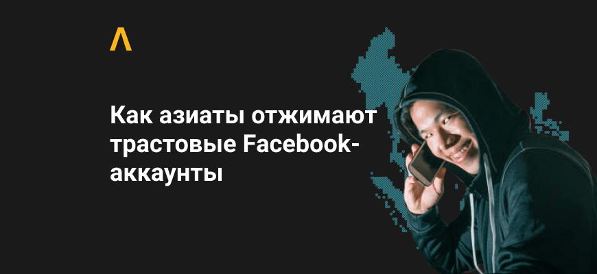 Как вьетнамцы массово добывают трастовые Facebook-аккаунты через приложения
