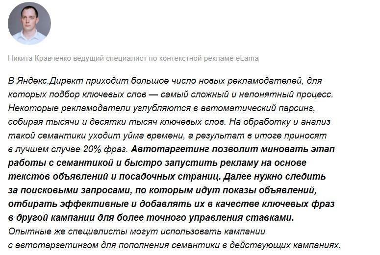Отзыв Кравченко