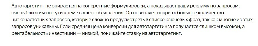 Информация.Яндекс