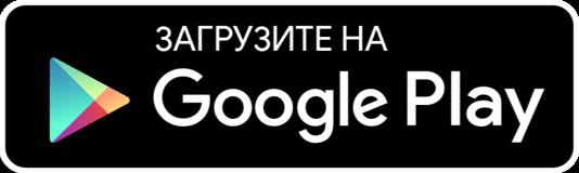 Гугл Плэй