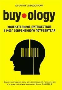 Что читает CMO Alfaleads Роман Мануйлов: Buyology, No Rules Rules и Записки юного врача