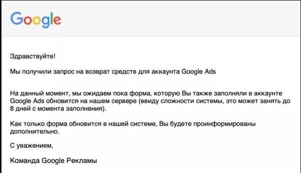 Письмо Гугл