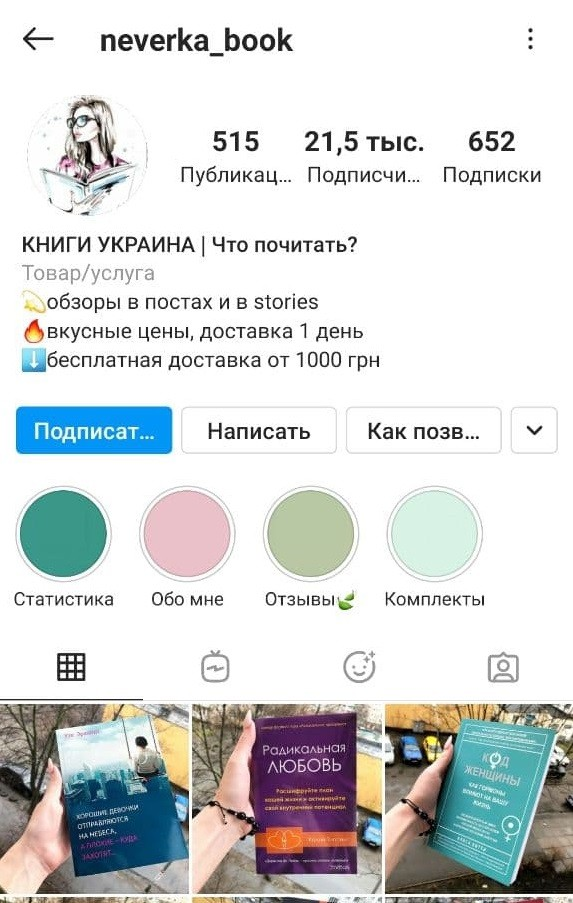 Профиль Инстаграм