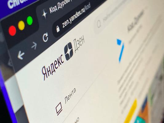 Арбитраж трафика на Яндекс Дзене