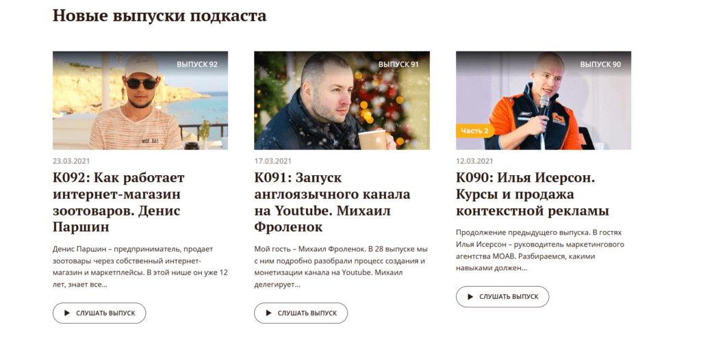 Подкаст Кошкин ПРО