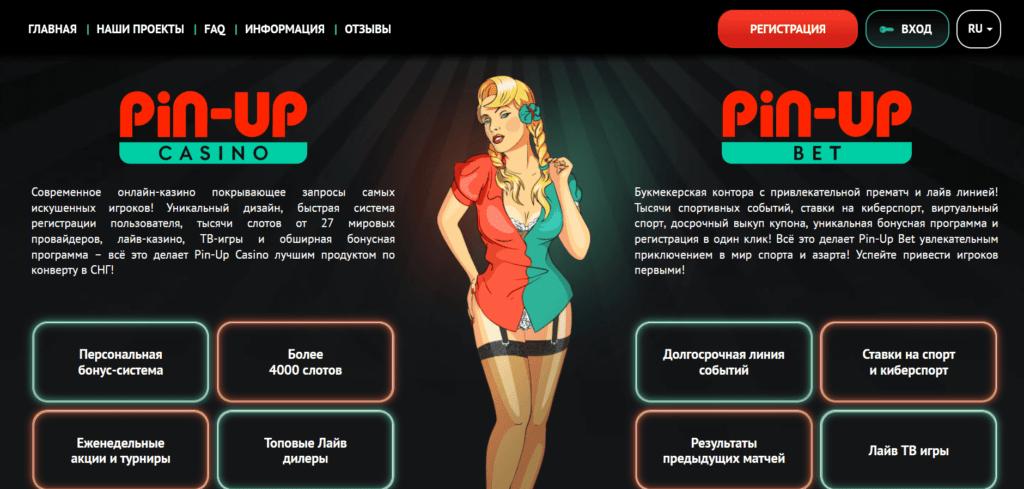 Официальный сайт Пин Ап