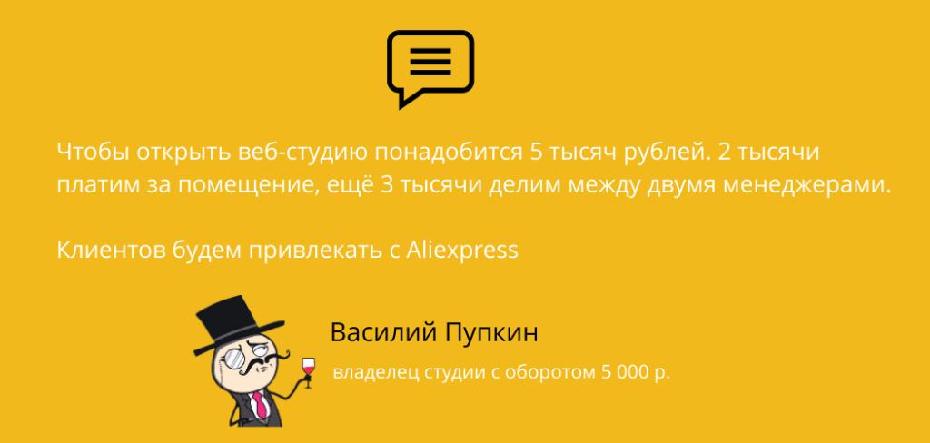 Василий Пупкин