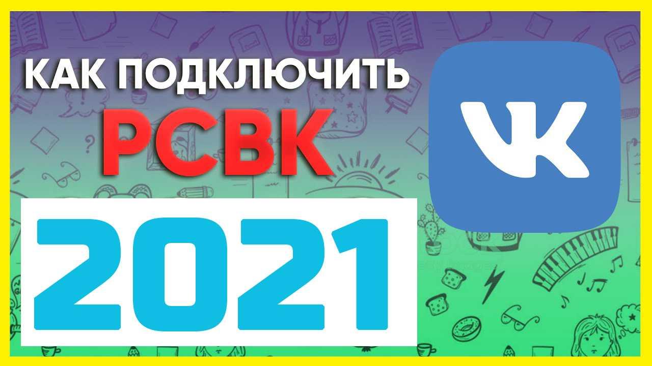 РСВК Вконтакте