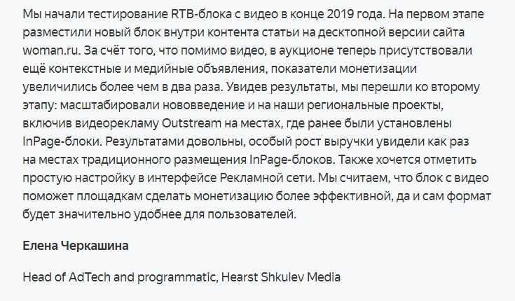 Отзыв Елена Черкашина