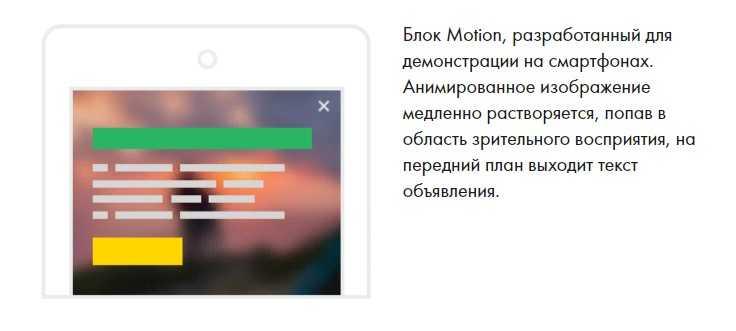 адаптивный блок Motion