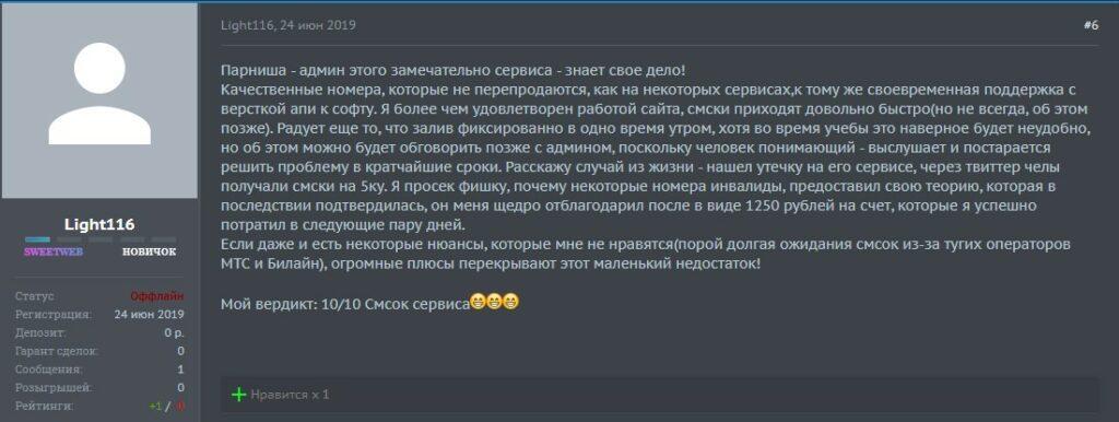 VAK-SMS. Отзывы