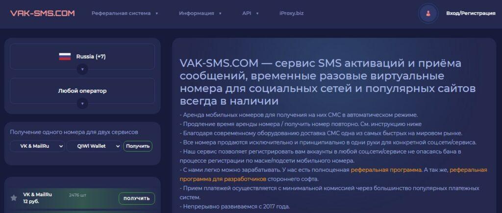 VAK-SMS