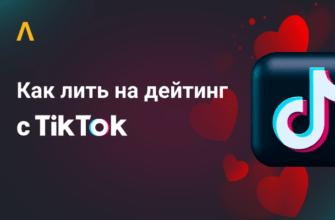Хештеги, качественный контент и бот для знакомств: как льют на дейтинг с TikTok