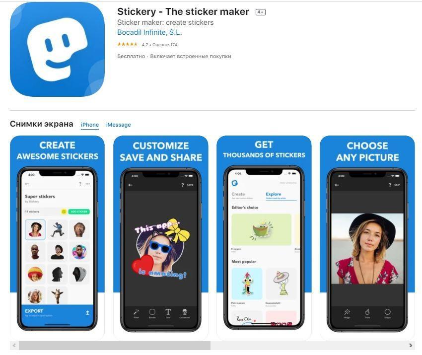 Stickery - The sticker maker в App Store