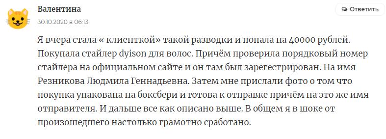 Отзыв Валентина