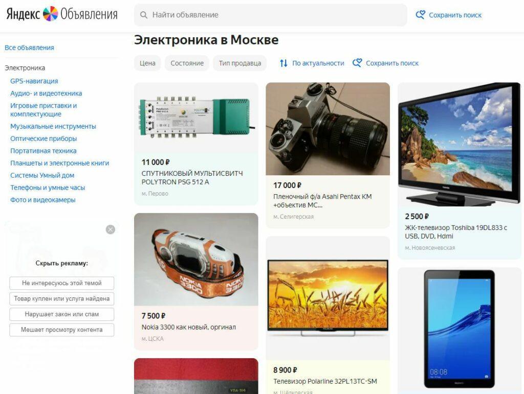 Яндекс. Объявления