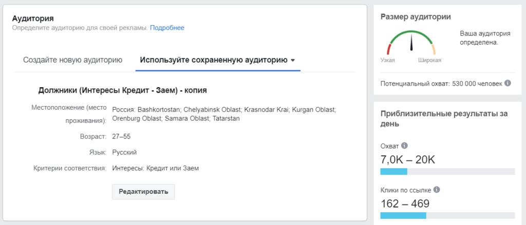 Сбор ЦА в Инстаграм