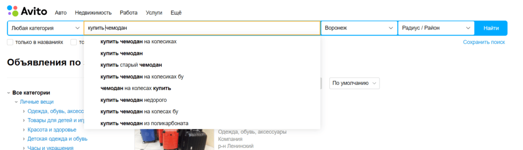 Запрос Купить Чемодан
