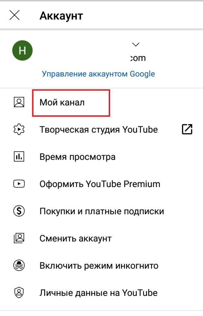 Выберите «Мой канал».