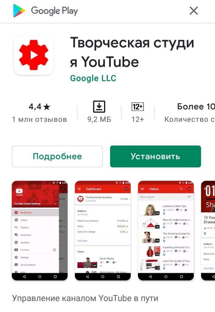 Приложение творческой студии YouTube.