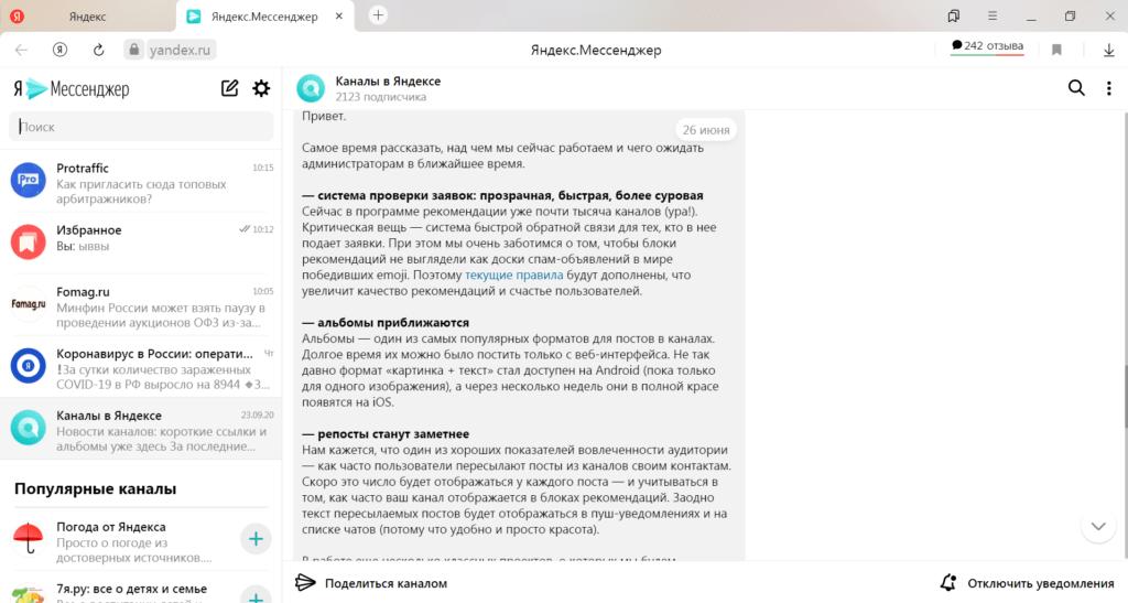Канал Яндекс Мессенджера