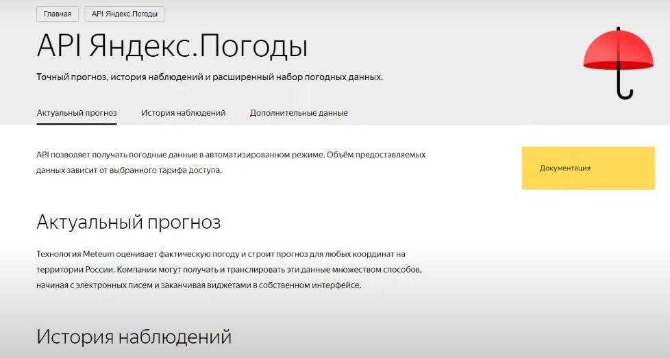 ЯндексПогода