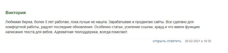 Отзыв Виктория +