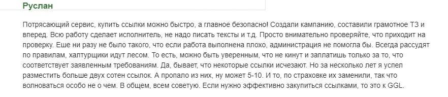Отзыв Руслан +