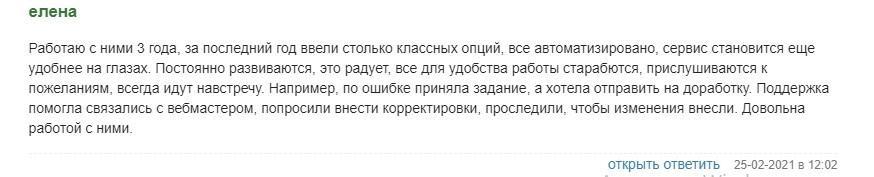 Отзыв Елена +