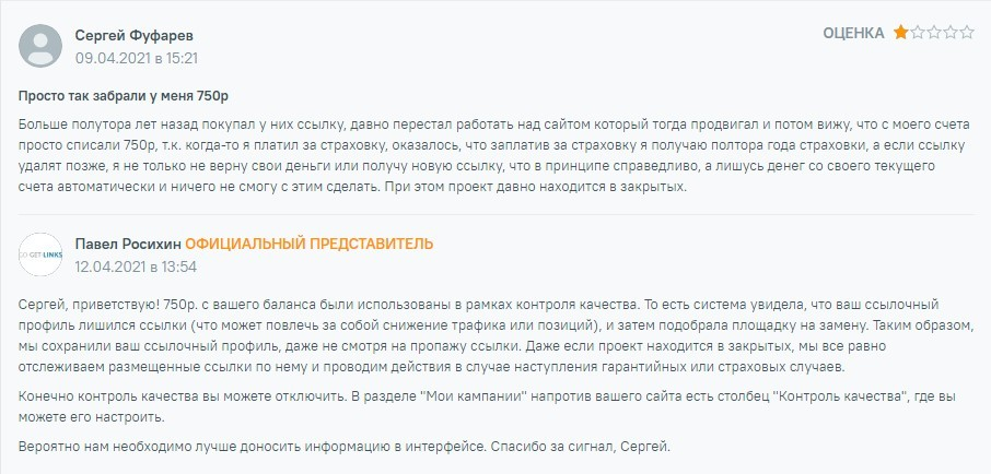 Отзыв Сергей -
