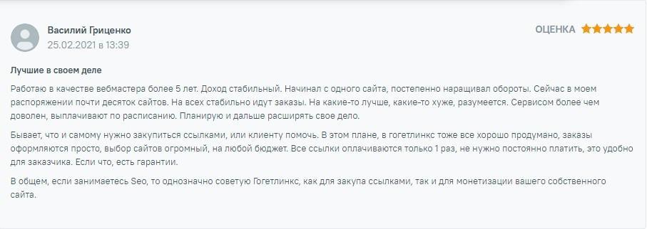 Отзыв Василий +