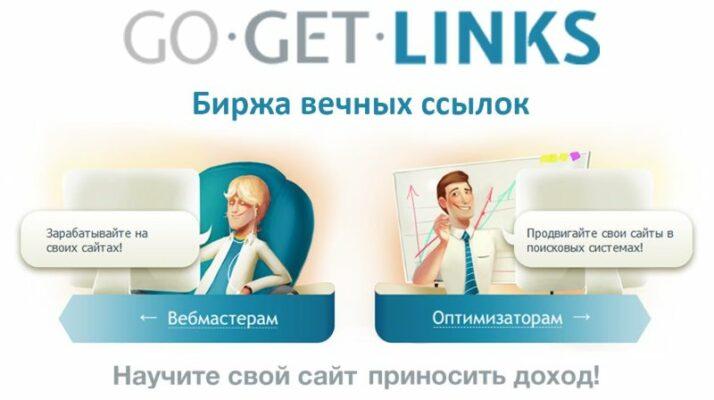 Биржа ссылок Гогетлинкс: как пользоваться для SEO продвижения