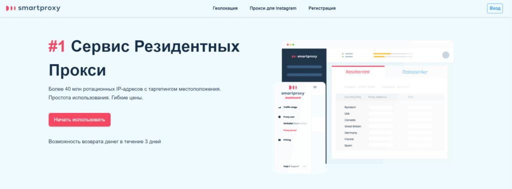 Резидентные прокси для арбитражников и вебмастеров — обзор SmartProxy