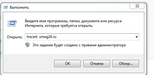 tracert домен