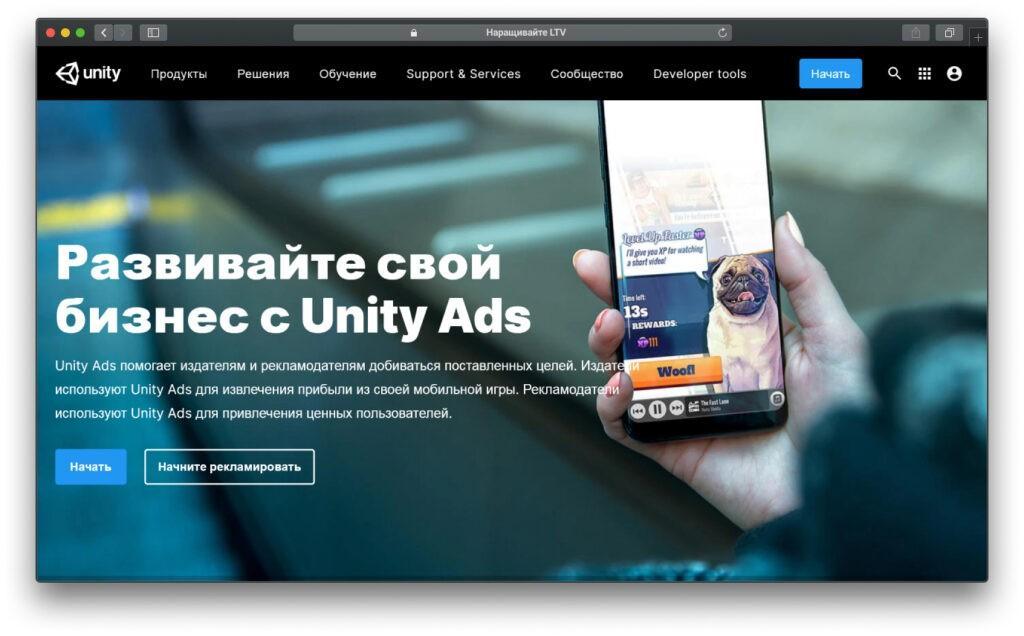 Unity Ads