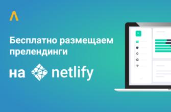 Как бесплатно разместить прелендинг на Netlify